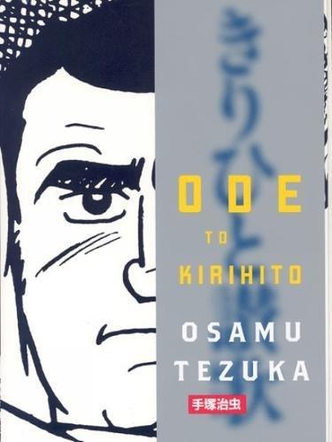9781932234640: Ode To Kirihito