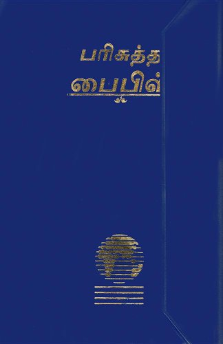 9781932438369: Tamil Bible-FL (Tamil Edition)