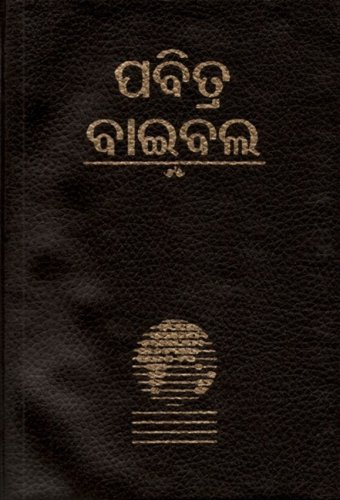 9781932438536: Oriya Bible: Easy-To-Read Version (Oriya Edition)