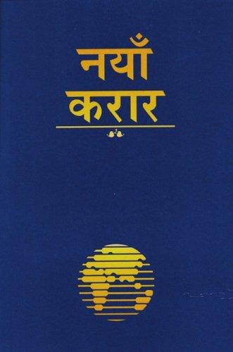 9781932438680: Nepali New Testament-FL-Easy to Read (Nepali Edition)