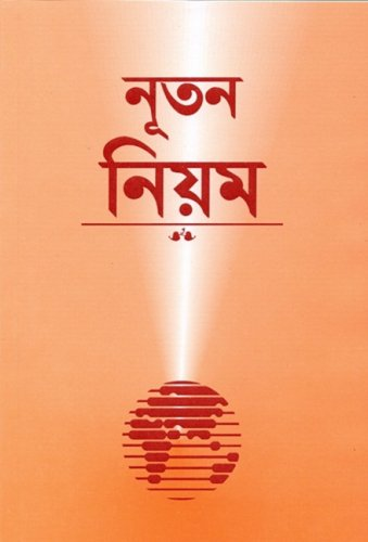 Bengali New Testament-FL-Easy to Read (Bengali Edition): World Bible Translation Center(Manufactu