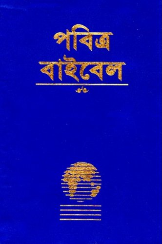 Bengali Bible-FL-Easy-To-Read (Bengali Edition): world bible translation