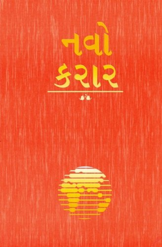 9781932438994: Gujarati New Testament: Easy-To-Read Version (Gujarati Edition)