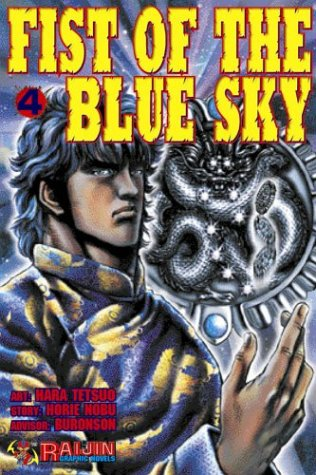 9781932454222: Fist of the Blue Sky: v. 4
