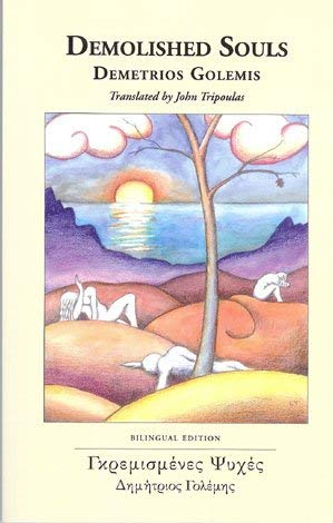 9781932455229: Demolished Souls (Gremismenes Psihes) Bilingual Edition