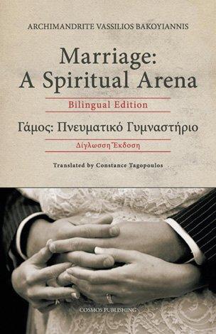 9781932455304: Marriage: A Spiritual Arena (Γάμος: Πνευματικό Γυμναστήριο)