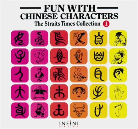 9781932457001: Fun with Chinese Characters 1 (Straits Times Collection Vol. 1) (English and Mandarin Chinese Edition)