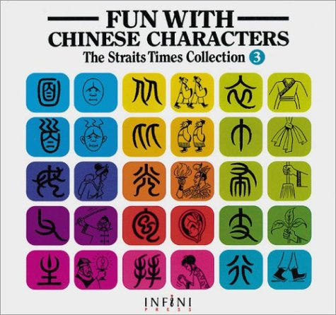 9781932457025: Fun with Chinese Characters 3 (Straits Times Collection Vol. 3) (English and Mandarin Chinese Edition)