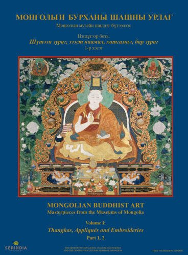Mongolian Buddhist Art: Masterpieces from the Museums of Mongolia Volume I, Part 1 & 2: ...