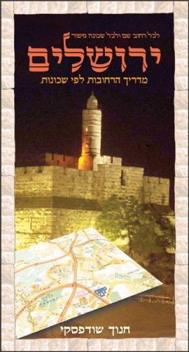 9781932687248: Jerusalem: A Neighborhood Street Guide (Hebrew Edition)