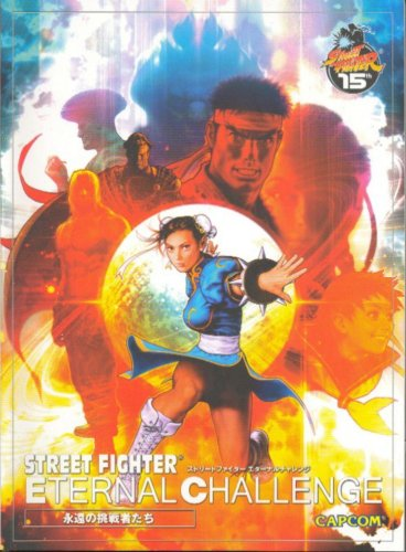 9781932796247: Street Fighter: Eternal Challenge - The Art Of Street Fighter