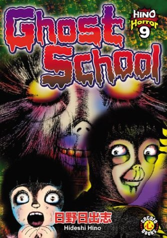 Ghost School (Japan's Cult Horor Master): Hino, Hideshi