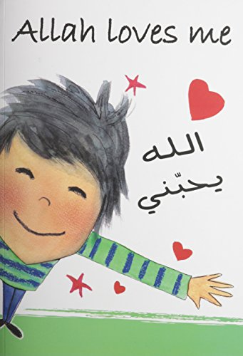 9781933269085: Allah Loves Me (English and Arabic Edition)