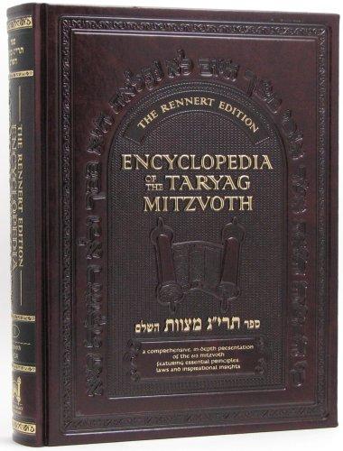 The Encyclopedia of the Taryag Mitzvoth: Vol. 1: Dovid Wax