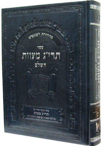 9781933296036: The Encyclopedia of the Taryag Mitzvoth 1-24 Hebrew (Volume 1)