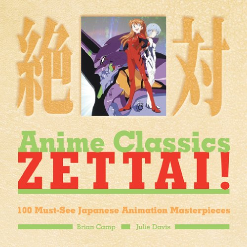 9781933330228: Anime Classics Zettai!: 100 Must-See Japanese Animation Masterpieces