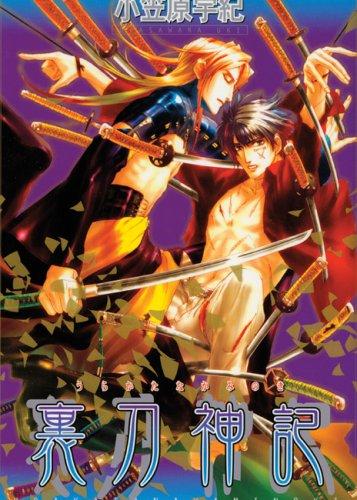 9781933809038: Chronicle of the Divine Sword v01: (Yaoi)