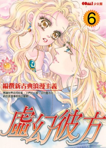 9781933809090: Vision of the Other Side v06: (Manga)