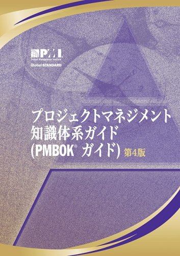 A Guide to the Project Management Body of Knowledge (PMBOK Guide) (Japanese Version) (Paperback): ...