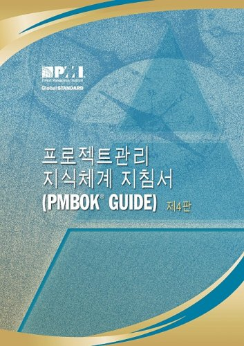 9781933890692: A Guide to the Project Management Body of Knowledge (Pmbok Guide): Official Korean Translation (PMBOK Guides) (Korean Edition)