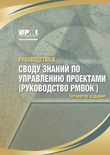 9781933890715: A Guide to the Project Management Body of Knowledge (PMBOK Guide): Official Russian Translation (Russian Edition)