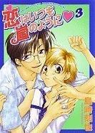 9781934129098: Love Is Like A Hurricane Volume 3 (Yaoi) (v. 3)