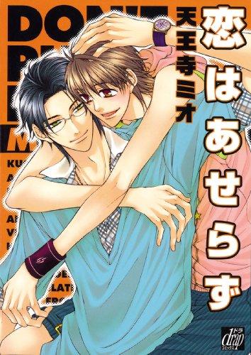 9781934129289: Don't Rush Love (Yaoi)