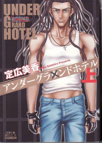 Under Grand Hotel Volume 1 (Yaoi): Mika Sadahiro