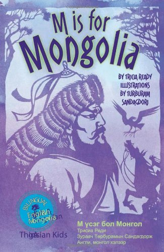 M Is for Mongolia (Alphabetical World): Ready, Tricia