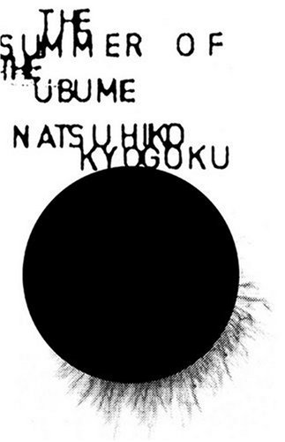 9781934287255: Summer Of The Ubume, The
