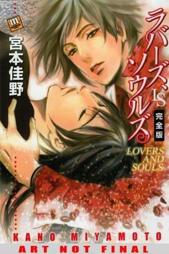 Lovers And Souls (Yaoi) (Deux): Miyamoto, Kano