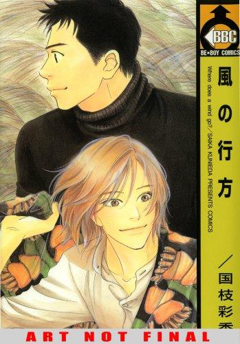 9781934496626: Future Lovers Volume 2 (Yaoi) (Deux)