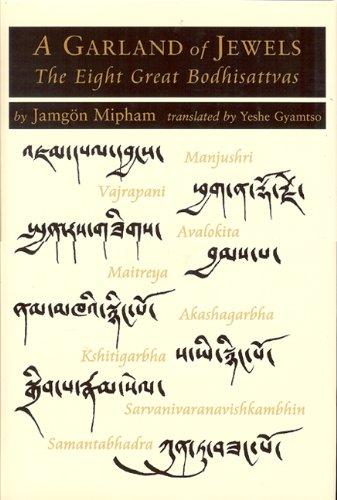 Garland of Jewels: The Eight Great Bodhisattvas: Mipham, Jamgon