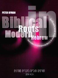 Biblical Roots in Modern Hebrew (1): Dr. Peter Ofman
