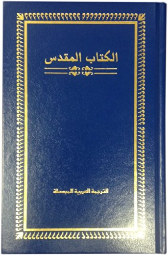 9781935189022: Arabic Holy Bible: Easy-To-Read Version Arabic Bible