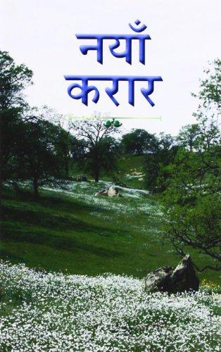 9781935189732: Nepali New Testament-FL (Hindi Edition)