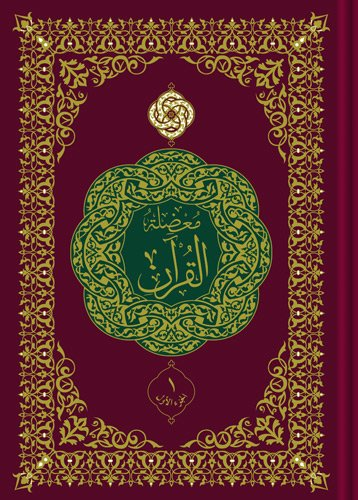 9781935577010: The Qur'an Dilemma (Study and Analysis of the Qur'an-Arabic, Volume 1)