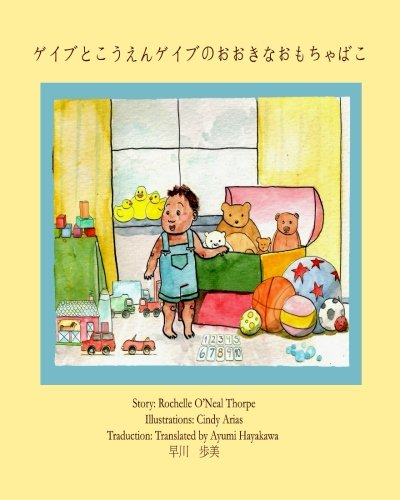 Gabe and the park his big toy box Japanese Adventures of Gabe: Rochelle Thorpe