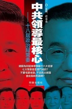 9781935981794: 中共領導最核心 -未删節版