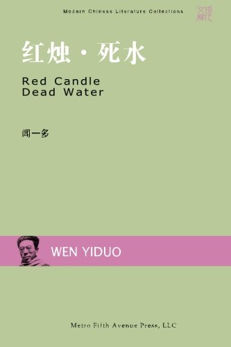 9781936273249: Red candle Dead Water (Chinese Edition)