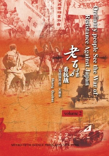 9781936273522: Ordinary people See the the War of Resistance Against Japan volume 2 (Chinese Edition)