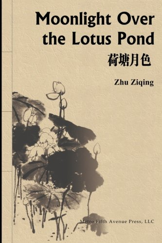 9781936273652: Moonlight Over the Lotus Pond (Chinese Edition)
