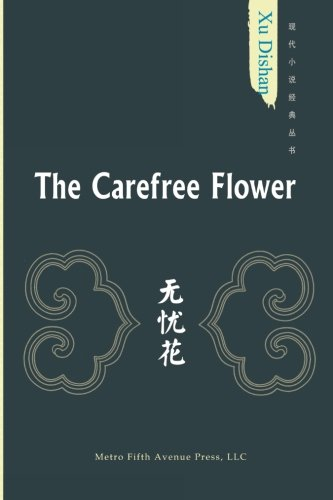 9781936273690: The Carefree Flower (Chinese Edition)