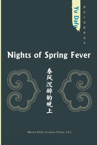 9781936273706: Nights of Spring Fever (Chinese Edition)