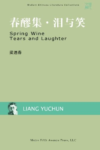 9781936273713: Spring Wine & Tears and Laughter (Chinese Edition)