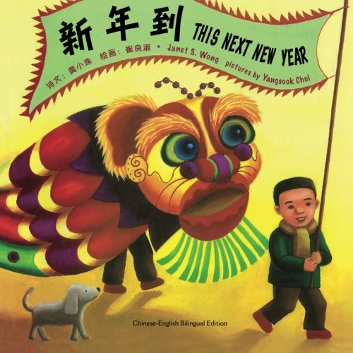 9781937057268: This Next New Year: (Chinese-English Bilingual Edition) (Chinese Edition)