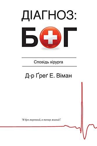 9781937355203: The God Diagnosis: Ukrainian Version (Ukrainian Edition)