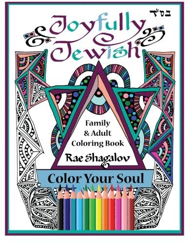 9781937472030: Joyfully Jewish: Family and Adult Coloring Book for Relaxation and Meditation (Color Your Soul) (Volume 1)