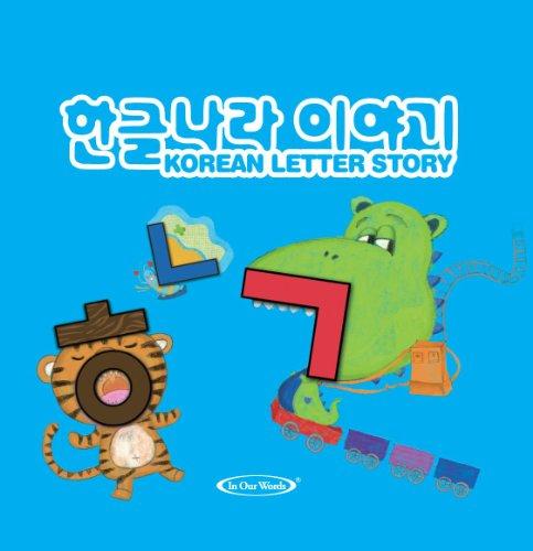 9781938040009: Korean Letter Story