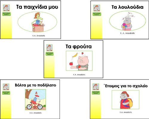 9781938195143: Greek Emergent Reader Set